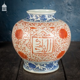 Ming Style Vase of Unknown Age with Arabic and Floral Design